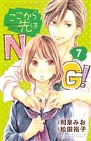 ここから先はNG! 分冊版(7)