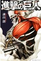 進撃の巨人(3)