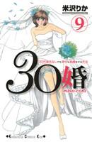 30婚 miso-com(9)