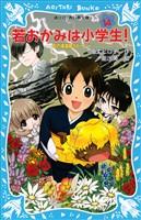 若おかみは小学生!(14) 花の湯温泉ストーリー