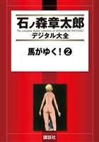 馬がゆく!(2)