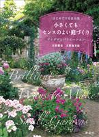 『小さくてもセンスのよい庭づくり はじめてでも自分流 アイデアとバリエーション』の電子書籍