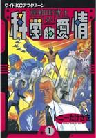 岸和田博士の科学的愛情(1)