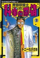 岸和田博士の科学的愛情(2)