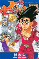 七つの大罪(35)