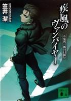 疾風のヴァンパイヤー 九鬼鴻三郎の冒険(2)