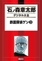 鉄面探偵ゲン(3)