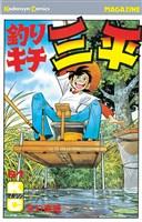 釣りキチ三平(61)