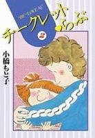 チークレット・らぶ(2)