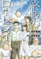 終戦のローレライ 【コミック】(5)