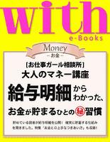 with e-Books (ウィズイーブックス) 給与明細からわかった、お金が貯まるひとのマル秘習慣