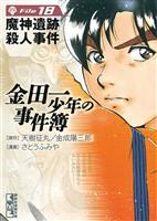 金田一少年の事件簿 【コミック】 File(18)~魔神遺跡殺人事件~