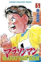マラソンマン(5)