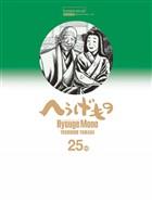 へうげもの(25)