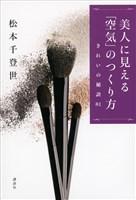 『美人に見える「空気」のつくり方 きれいの秘訣81』の電子書籍