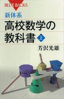 『新体系 高校数学の教科書 上』の電子書籍