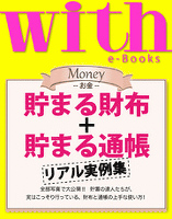 with e-Books (ウィズイーブックス) 貯まる財布+貯まる通帳 リアル実例集