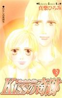 Kissの奇跡(3)