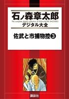 佐武と市捕物控(3)