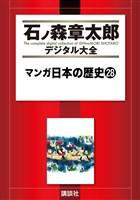 マンガ日本の歴史(28)
