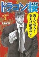 『ドラゴン桜(1)』の電子書籍