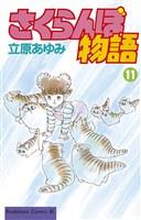 さくらんぼ物語(11)