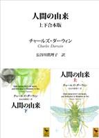 『人間の由来 上下合本版』の電子書籍