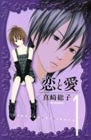 恋と愛(1)