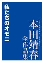 『私たちのオモニ 本田靖春全作品集』の電子書籍