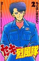 ヤンキー烈風隊(2)