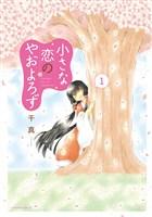 『小さな恋のやおよろず(1)』の電子書籍