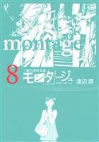 モンタージュ(8)