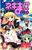 ネギま!? neo(6)