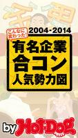 バイホットドッグプレス 有名企業合コン人気勢力図 2014年 12/19号