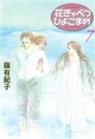 花きゃべつひよこまめ(7)
