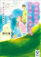 『晴追町には、ひまりさんがいる。 恋と花火と図書館王子』の電子書籍