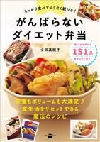 『しっかり食べてムリなく続ける! がんばらないダイエット弁当』の電子書籍