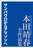 『サンパウロからアマゾンへ 本田靖春全作品集』の電子書籍