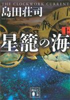星籠の海(上)