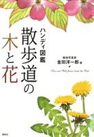 『ハンディ図鑑 散歩道の木と花』の電子書籍