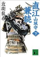 『直江山城守兼続(下)』の電子書籍