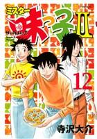 ミスター味っ子II(12)