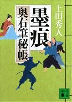 墨痕 奥右筆秘帳(十)