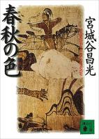 『春秋の色』の電子書籍