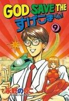 GOD SAVE THE すげこまくん!(9)