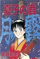 夏子の酒(5)