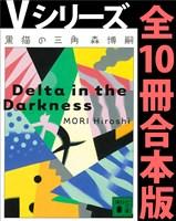 『Vシリーズ全10冊合本版』の電子書籍