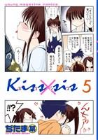 Kiss×sis 弟にキスしちゃダメですか?(5)