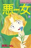 悪女(わる)(29)