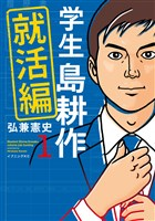 【期間限定 試し読み増量版】学生 島耕作 就活編(1)